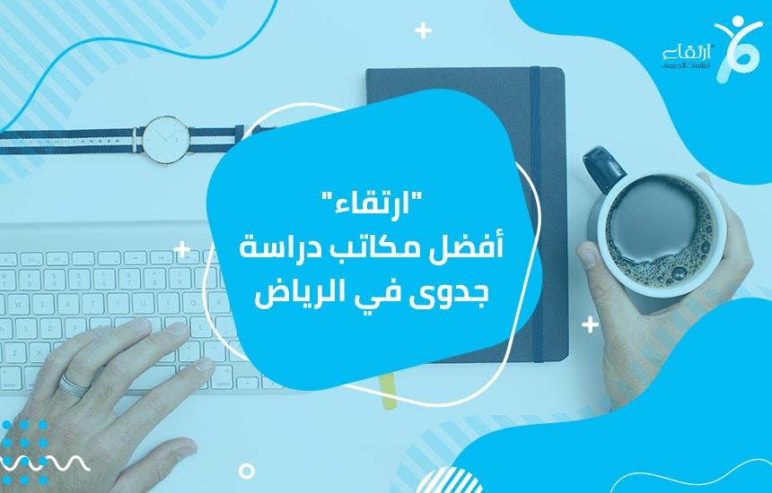 """""""ارتقاء"""" أفضل مكاتب دراسة جدوى في الرياض"""