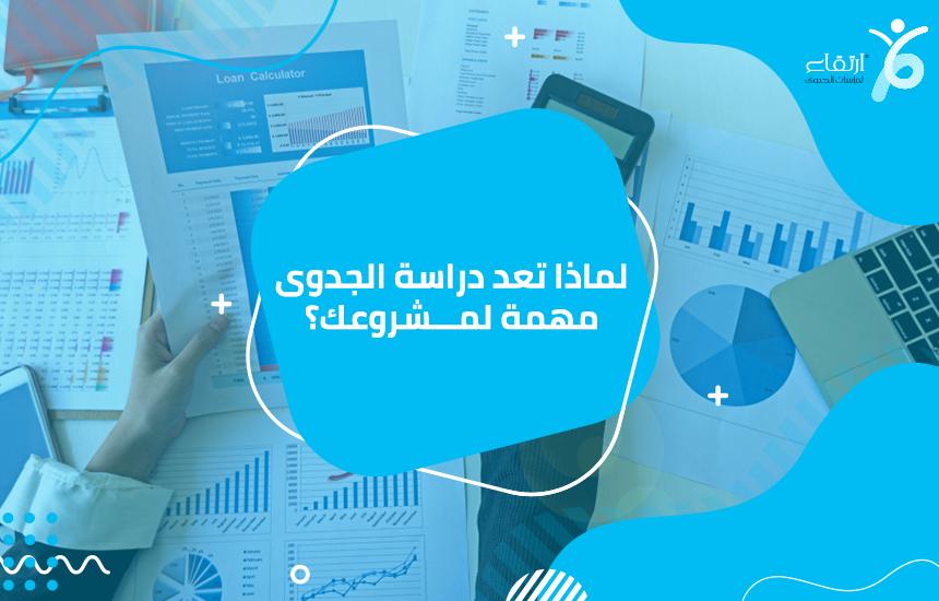 أفضل مكتب دراسات جدوى معتمد في جدة