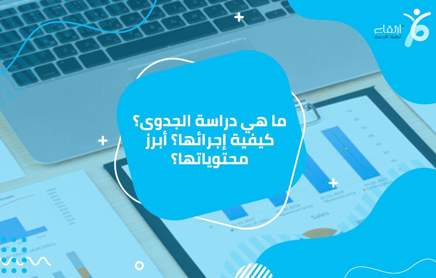 أفضل مكتب دراسات جدوى معتمد في عمان