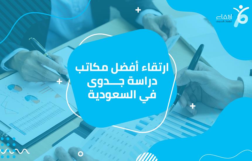 أفضل مكاتب دراسة جدوى في السعودية