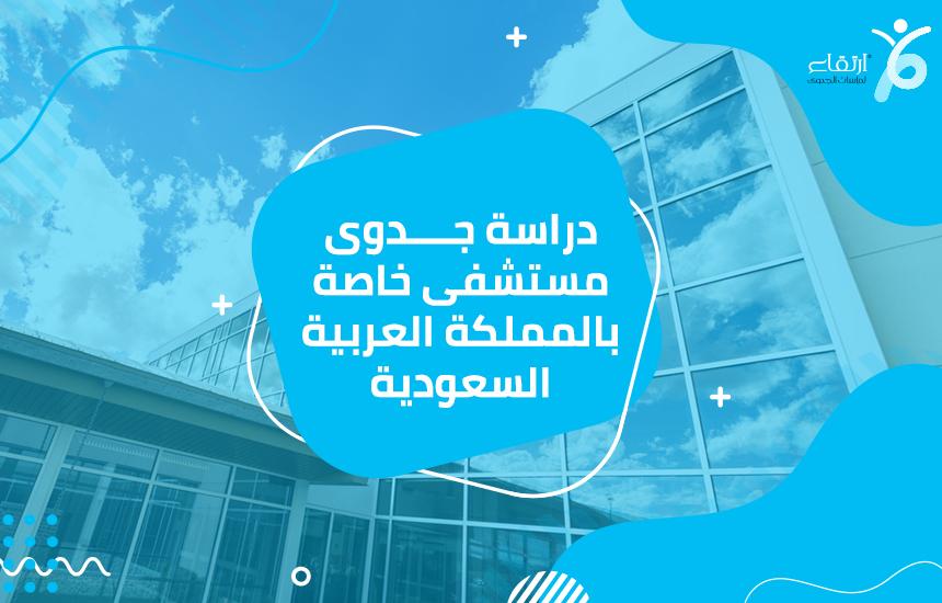 مستشفى خاصة بالمملكة العربية السعودية