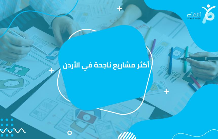 مشاريع ناجحة في الأردن