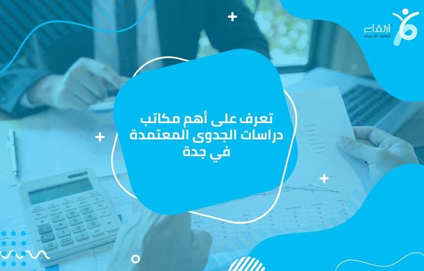 أهم مكاتب دراسات الجدوى المعتمدة في جدة