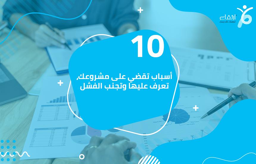 أفضل مكتب دراسة جدوى في الوطن العربي