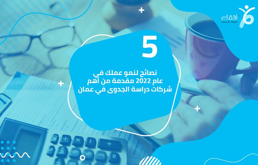 أهم شركات دراسة الجدوى في عمان